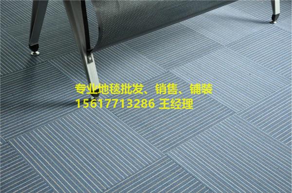 濮阳方块地毯销售,方块地毯批发厂家,方块地毯安装铺装,方块地毯价格