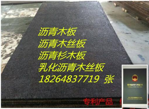 枣庄沥青木丝板销售批发-13953828428优惠价格