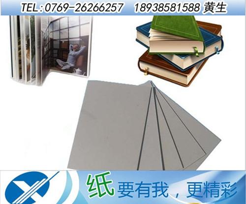 2mm精装书灰卡纸 FSC认证灰板纸价格