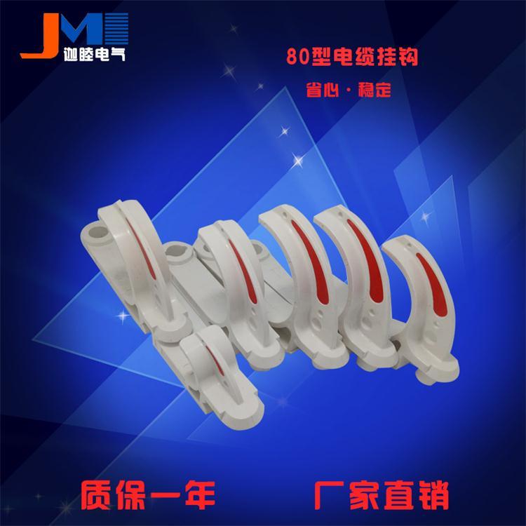 矿用电缆挂钩源头厂家GL-PVC/80防爆阻燃挂钩