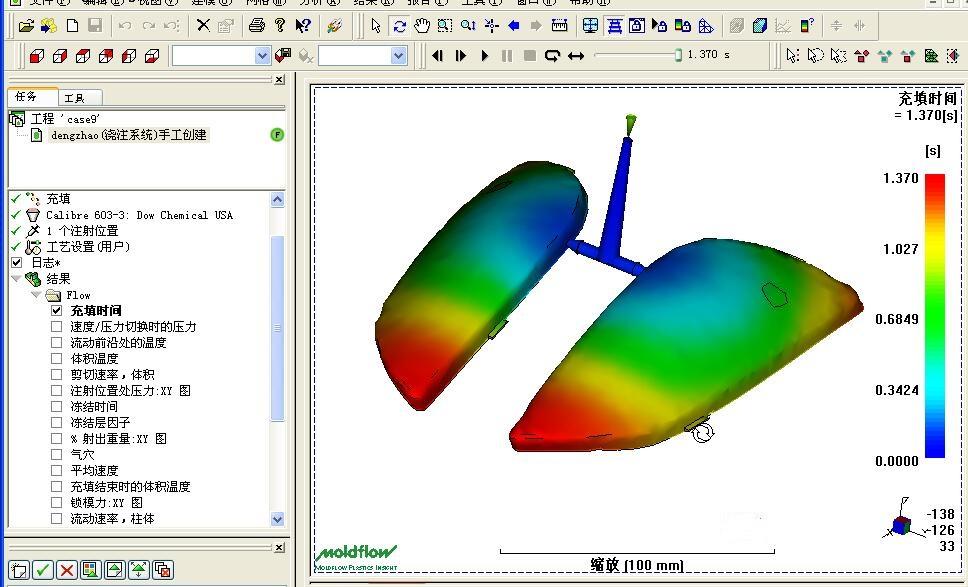 佛山MOLDFLOW模流分析一对一专业培训