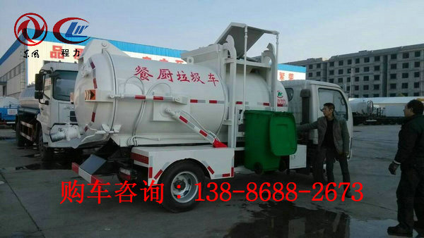 潍坊泔水车尺寸