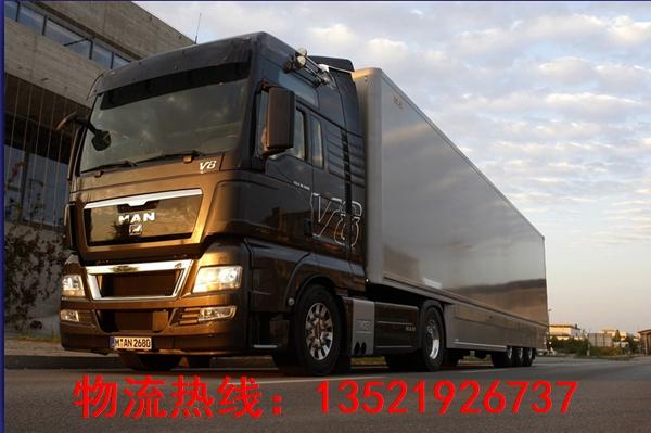 红河到四川绵阳物流公司13521926737为您服务