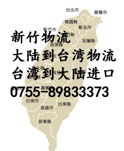 台湾进口超纯水机到大陆湖北台湾寄东西邮费