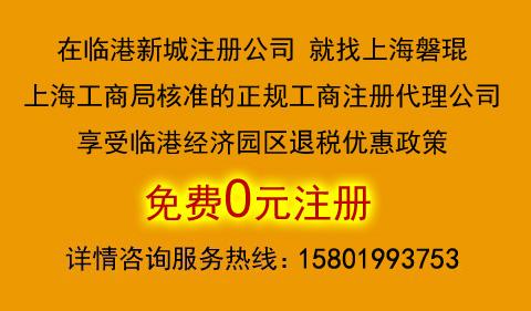 临港新城注册高新科技公司 找临港注册公司老牌代理磐琨