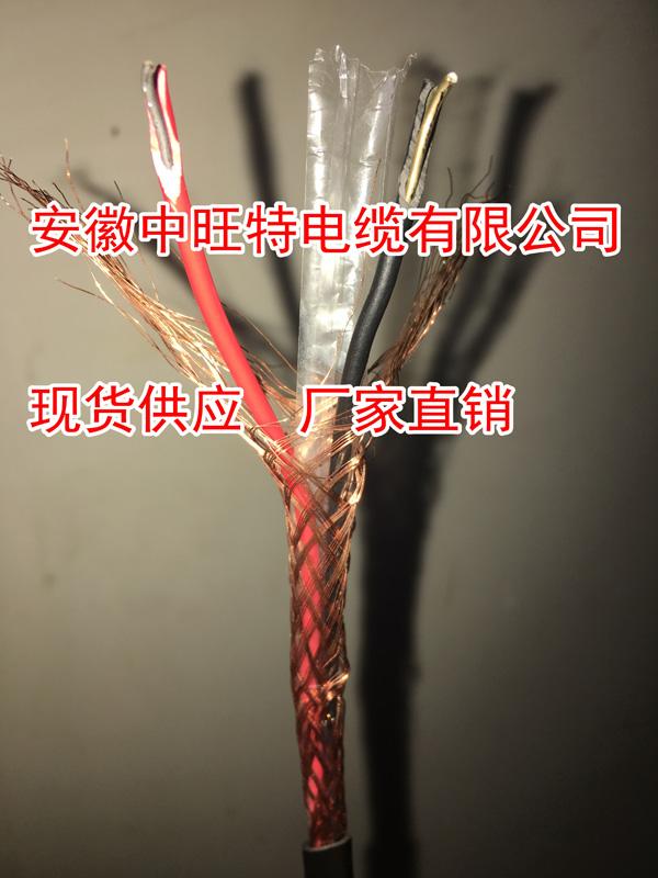 郓城县玮辰电子ZR-KC-FVR阻燃补偿电缆