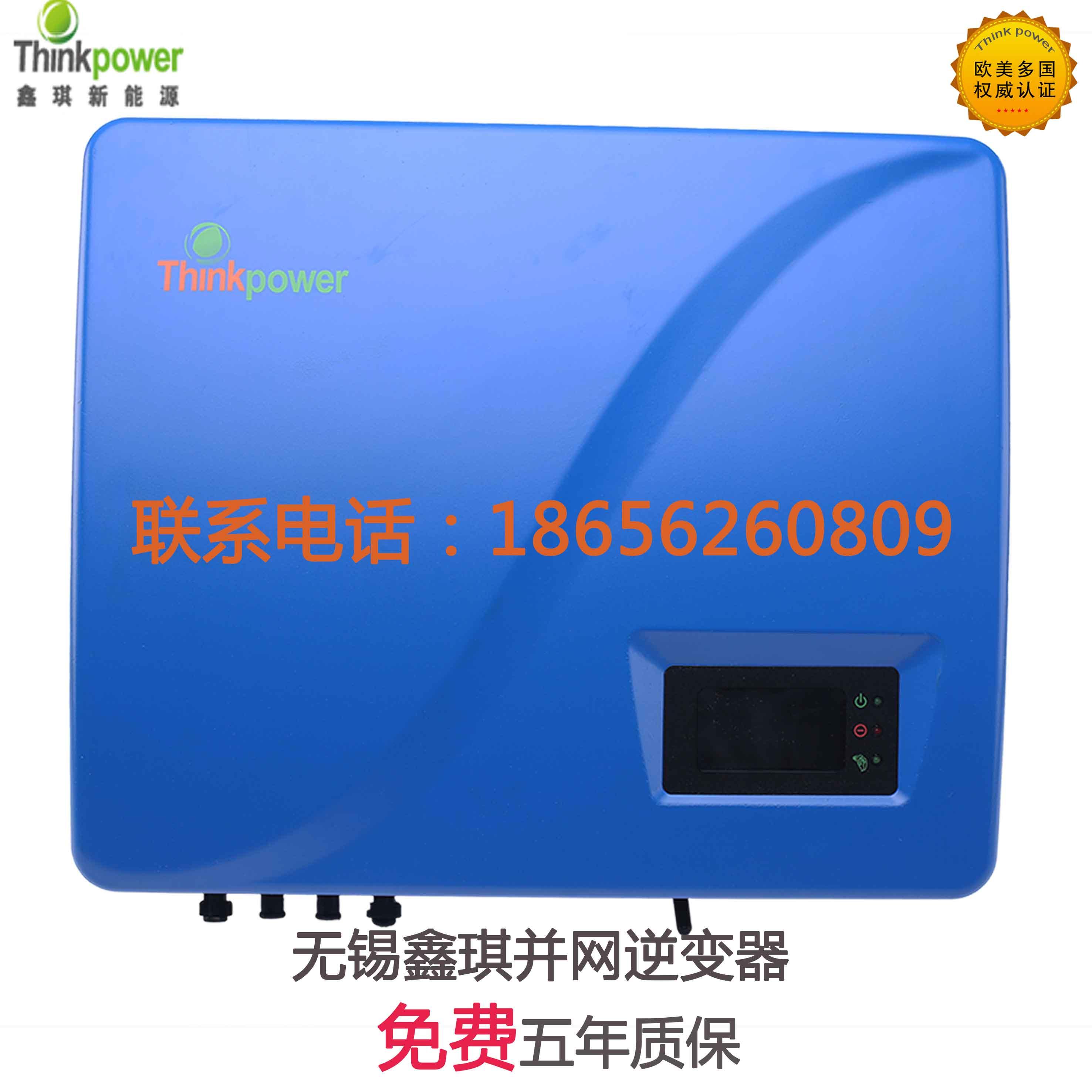 无锡鑫琪供应太阳能逆变器 并网逆变器 5年质保 4.4KW