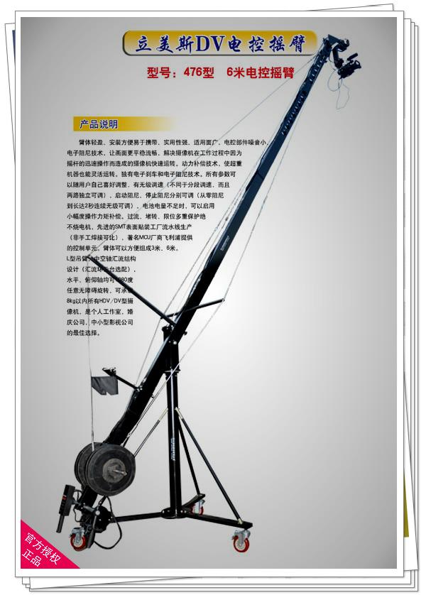 立美斯DV476型方管6米摄像机摇臂 电控摇臂 电动摇臂
