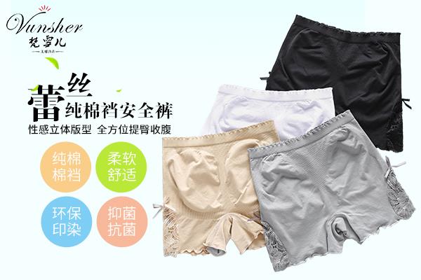 浙江内衣厂,定做无缝针织女士内衣,女式内裤生产厂家-尔友针织