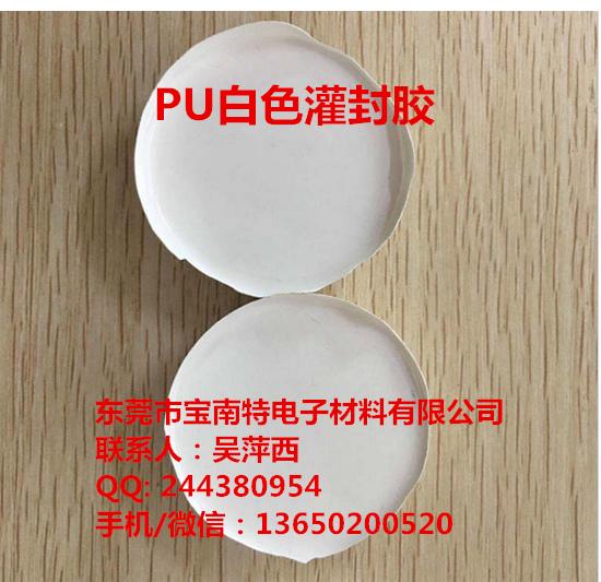 宝南特胶业供应PU胶柔韧抗折白色聚氨酯PU灌封胶防水密封胶