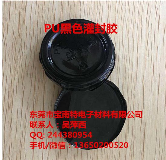 东莞宝南特销售聚氨酯PU胶黑色15高韧性高粘接力防水密封PU灌封胶