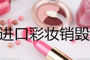 杭州化妆品销毁机构电话、18016060609咨询服务