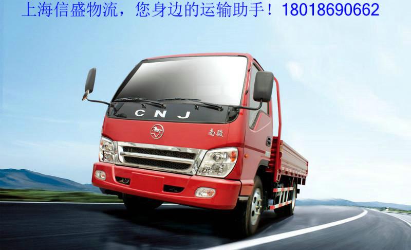 上海到雅安石棉回程车回头车天天发车多年经营