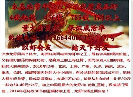 淮南谢家集淡水小龙虾种虾养殖基地、淮南谢家集有限公司