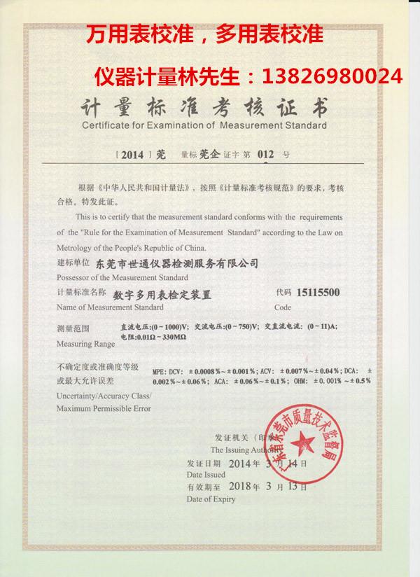 福建龙岩市武平县铁路仪器设备仪表校准机构