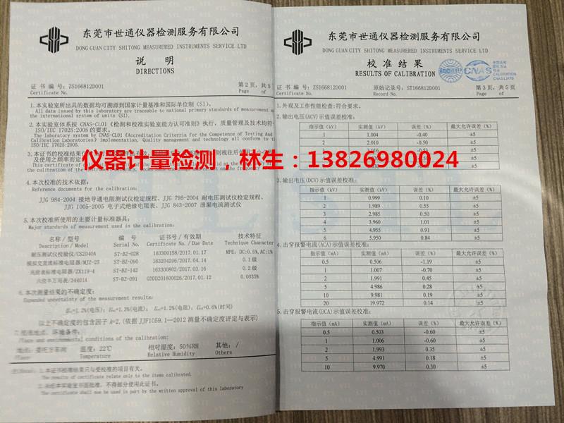 海南省可以接受询价、洽谈合作业务的仪器检测公司