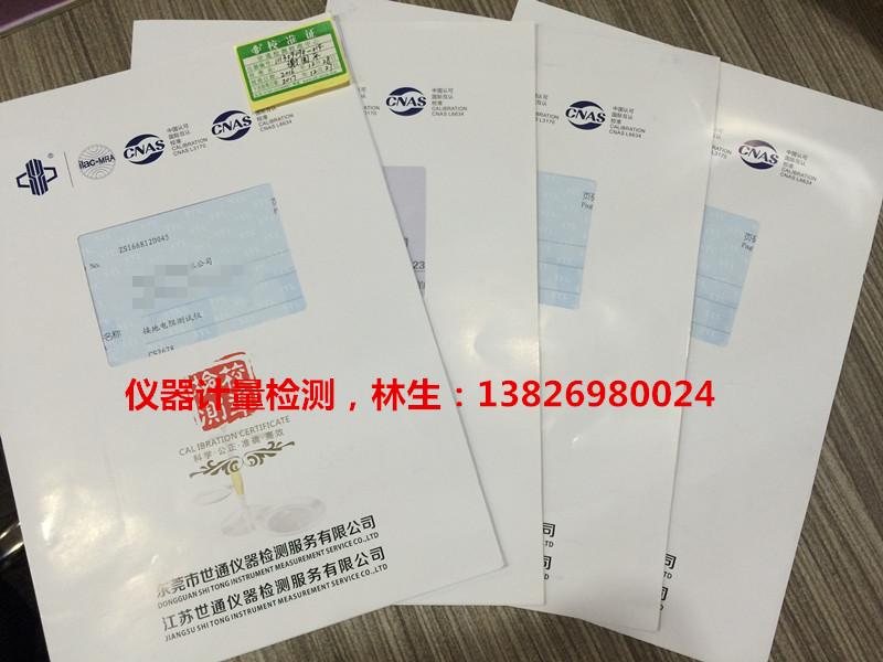 邯郸市世通仪器检测公司可以接受询价、洽谈合作业务