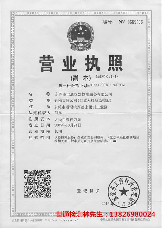 唐山市世通仪器检测公司专业检测电子秤、地磅