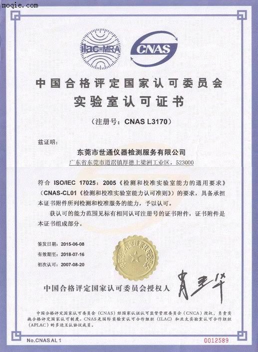 仪器校准,设备校正,桂林市检验校准选机构好