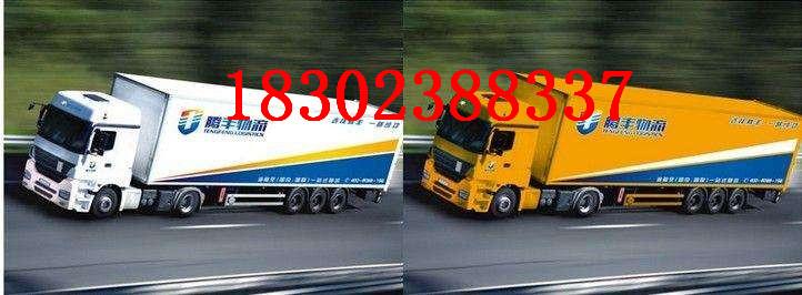 重庆到咸阳货运公司直达18302388337