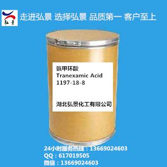 氨甲环酸、氨甲环酸厂家、氨甲环酸批发