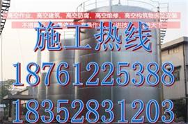 三亚炉架青青草网站施工防腐翻新维修-价位欢迎您