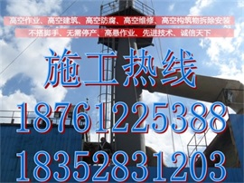 邢台广播信号塔翻新维护防腐公司销售、邢台工程施工