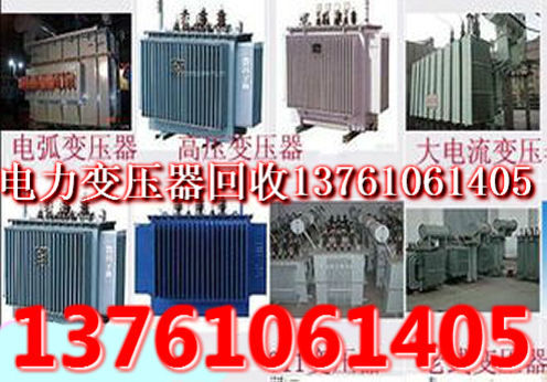 芜湖鸠江高压开关柜变压器回收再利用