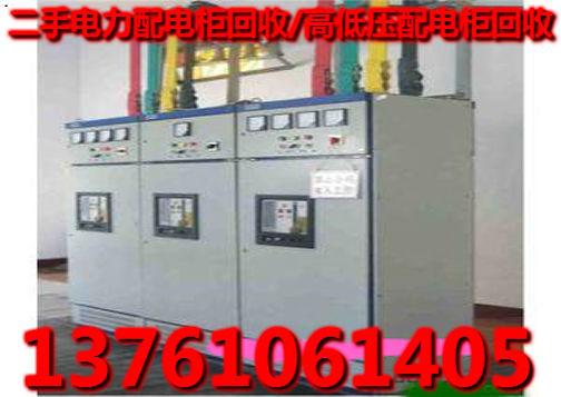 宣城二手组合式配电柜回收平台