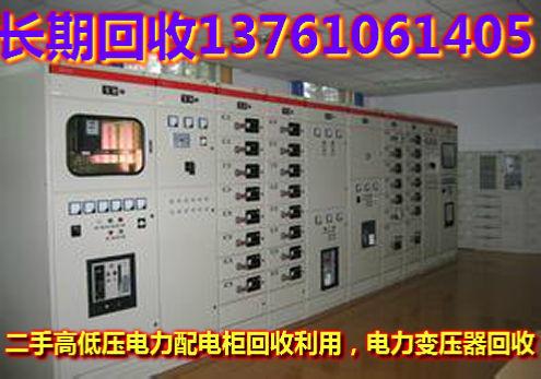 建德各种电力配电柜回收专业平台