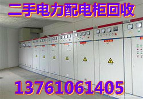 宁波宁海电力中置式配电柜回收诚信经营