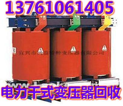 杭州江干电力设备配电柜回收13761061405