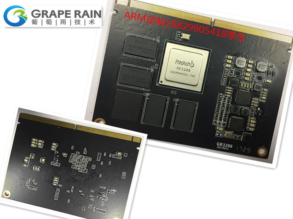 瑞星微RK3288核心板 (ARM Cortex-A17)