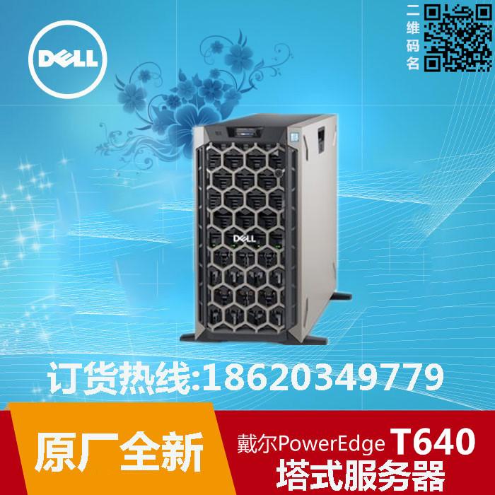 戴尔T640服务器、戴尔PowerEdgeT640塔式服务器、dellt640服务器总代理