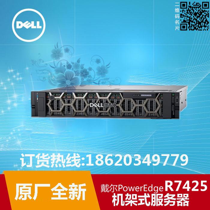 戴尔R7425服务器、戴尔PowerEdgeR7425机架式服务器、DellR7425服务器总代