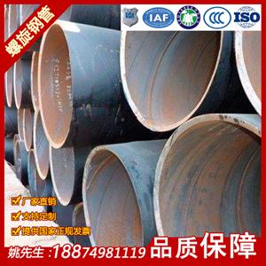 华容大口径螺旋钢管青青青免费视频在线,材质Q235 应用石油化工