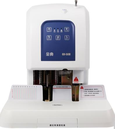 金典(Golden)GD-50M装订机财务凭证装订机 档案打孔机 激光定位
