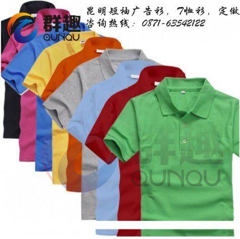 昆明广告衫印字厂,文化衫刺绣商业logo,广告T恤衫200克精梳棉定制,广告马甲烫印彩图