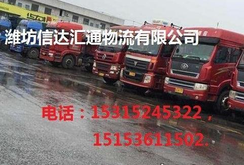 潍坊市到金华物流整车运输