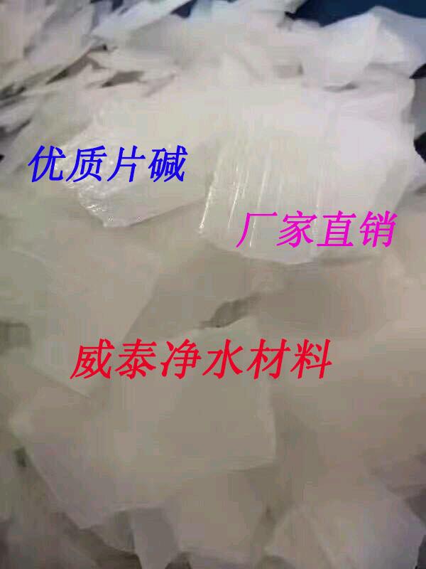 欢迎光临浙江杭州富阳片碱报价