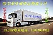 加盟从哈尔滨到白云区货运公司电话_云南商机网招商代理信息