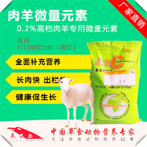 养羊的预混料小尾寒羊育肥金周牧业羊育肥饲料多少钱一代羔羊饲料
