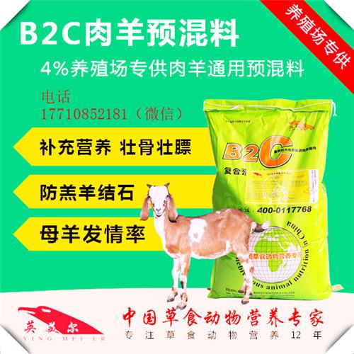 牛羊用脱霉剂育肥羊的饲料配方山东羊吃的饲料羔羊饲料