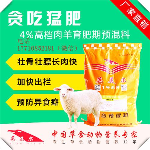 羊浓缩饲料瘦羊催肥偏方牛羊饲料销售羊喂什么饲料好