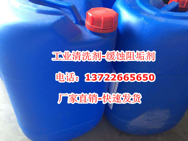 武汉汉南区冷凝器除垢剂价格低