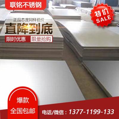 天津不锈钢花纹板多少钱一吨