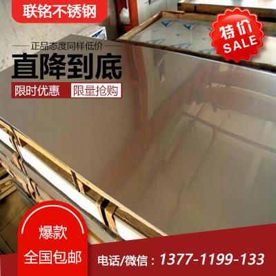 深圳不锈钢花纹板批发厂家