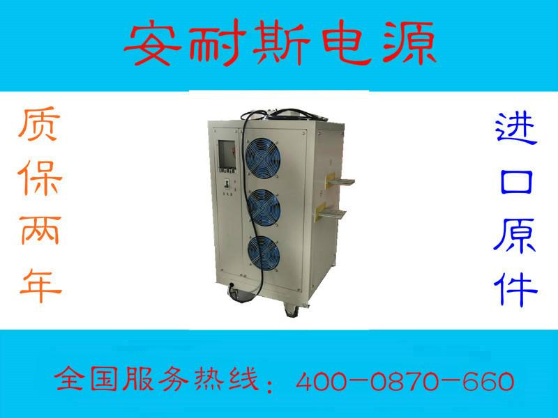 丹阳30KW稳频稳压电源、150KW稳频稳压器优惠促销