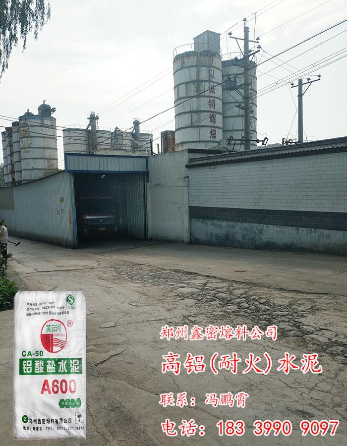 郑州高铝酸盐水泥耐火水泥厂家价格