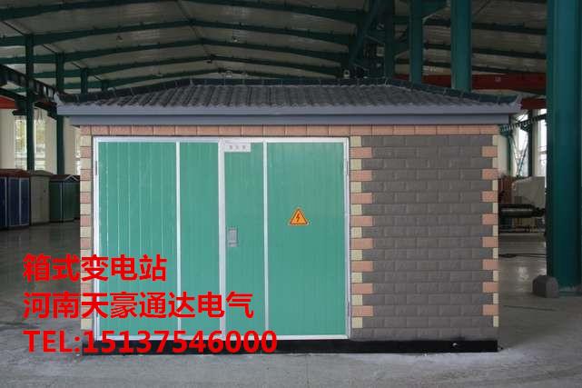 贵州黔西南州10KV箱式变压器manbetx登陆、箱式变压器系统图